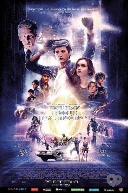 Фильм - Первому игроку приготовиться