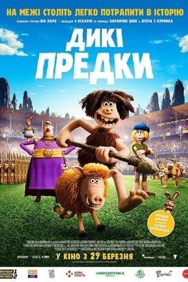 Фильм - Дикие предки