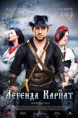Фильм - Легенда Карпат