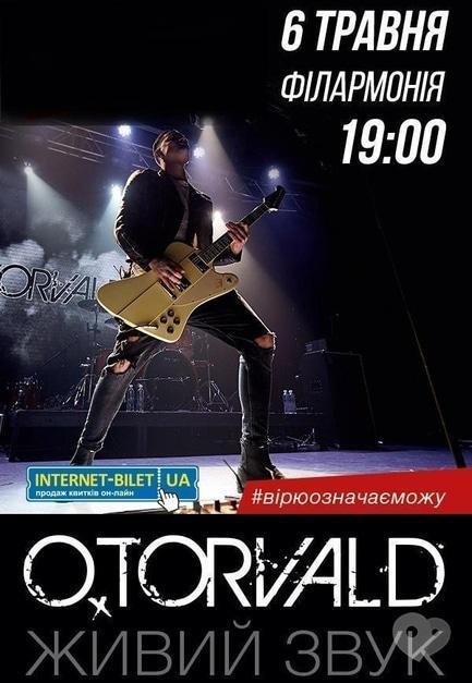 Концерт - Концерт группы O. Torvald