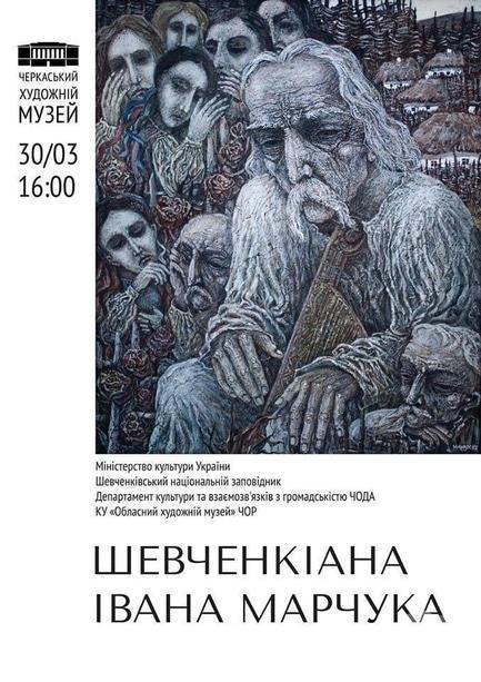 Выставка - Выставка 'Шевченкиана Ивана Марчука'