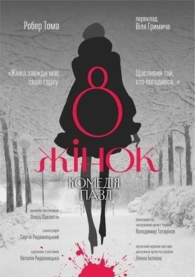 """Театр - Спектакль """"Восемь женщин"""""""