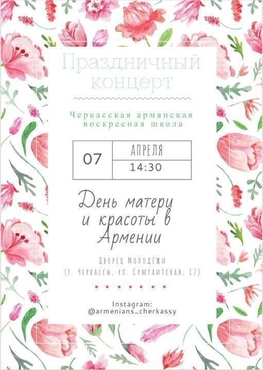 Открытки с 7 апреля день красоты в армении, смешные