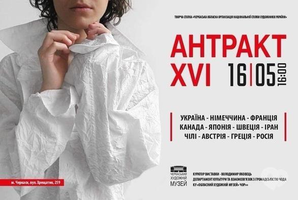 Выставка - Выставка современного искусства 'Антракты XVI'