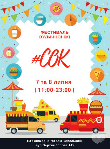 Концерт - Фестиваль вуличної їжі 'Сок'