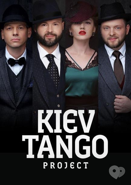 Концерт - Концерт виртуоз-оркестра 'KIEV TANGO Project'