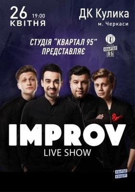 "Концерт - Концерт ""Improv Live Show"""