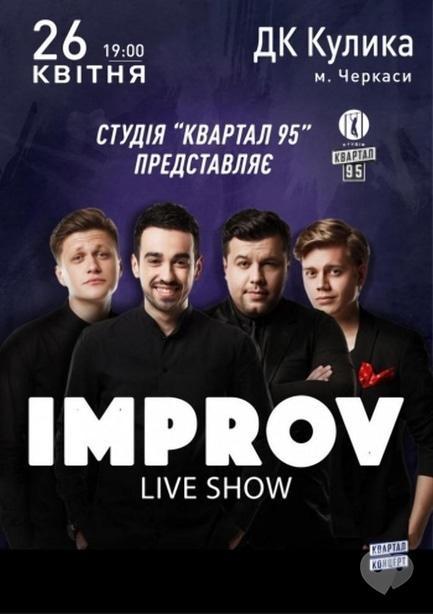 Концерт - Концерт 'Improv Live Show'