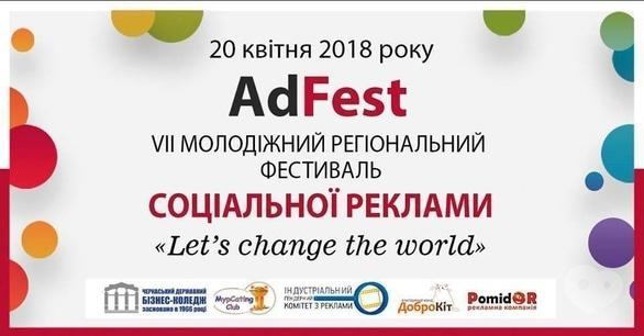 Концерт - VII Молодежный региональный фестиваль социальной рекламы AdFest 'let's change the world'