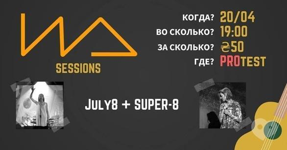 Концерт - Концерт July8 + Супер-8