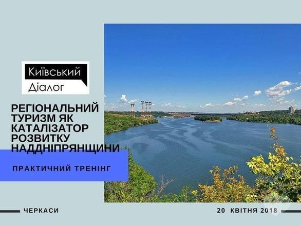 Навчання - Практичний тренінг 'Регіональний туризм як каталізатор розвитку Наддніпрянщини'