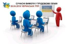 """Информационно-консультативный практикум на тему: """"Современные требования в трудовом праве"""""""