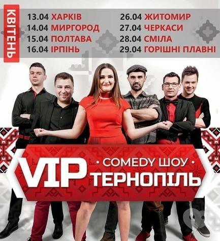 Концерт - VIP Тернополь