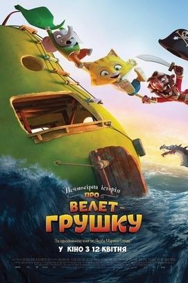 Фильм - Невероятная история о гигантской груше