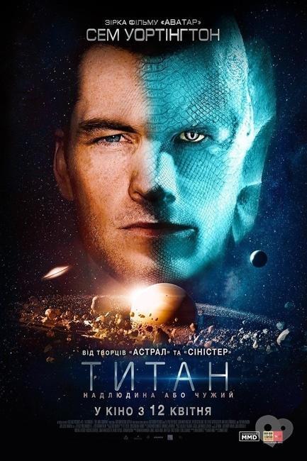 Фильм - Титан