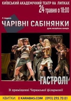 """'Спектакль """"Волшебные Сабинянки""""' - in.ck.ua"""