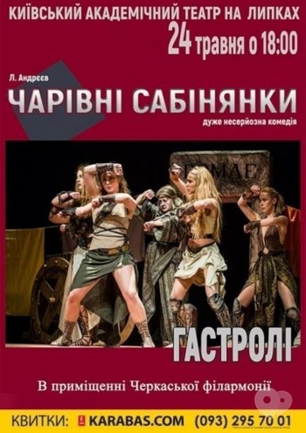 Театр - Вистава 'Чарівні Сабінянки'