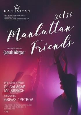 "Вечеринка ""Manhattan friends"" в ""MANHATTAN"""
