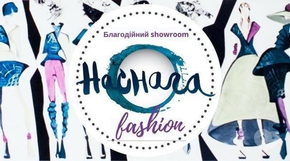 Вечірка - Благодійний showroom Наснага fashion
