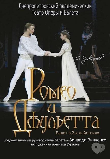 Театр - Балет 'Ромео и Джульетта'