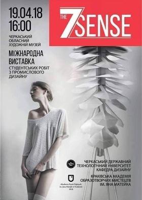 "'Международная выставка-конкурс ""The 7 SENSE""' - in.ck.ua"