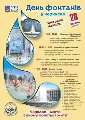 'Праздничная программа ко Дню фонтанов' - in.ck.ua
