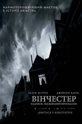 Фильм - Винчестер. Дом, построенный привидениями