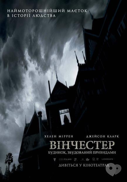 Фільм - Вінчестер. Будинок, збудований привидами
