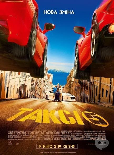 Фільм - Таксі 5