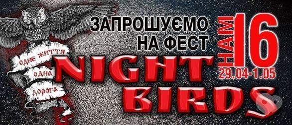 Концерт - Мотофестиваль 'Night birds Fest'