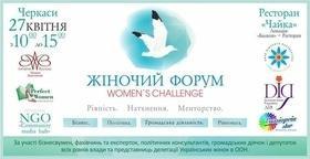 "'Женский форум ""Women's challenge""' - in.ck.ua"