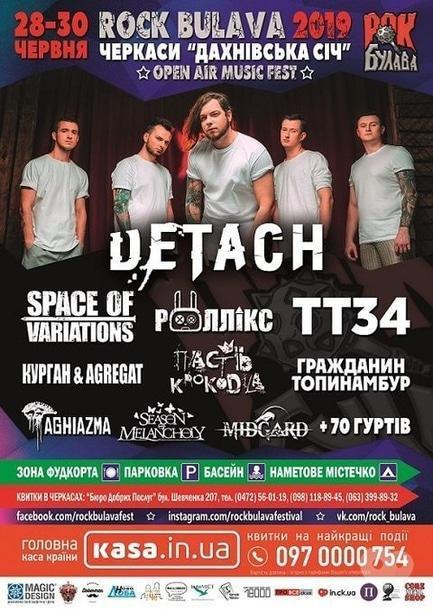 Концерт - Фестиваль 'Рок Булава 2019'