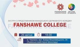 """Встреча с представителем Канадского государственного колледжа """"Fanshawe"""""""
