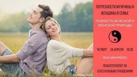 """Семинар """"Потребности мужчины и женщины в семье"""""""