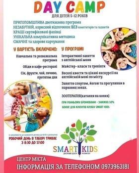 Летний лагерь Smart Kids