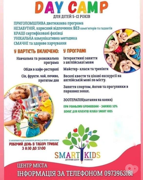 Для детей - Летний лагерь Smart Kids