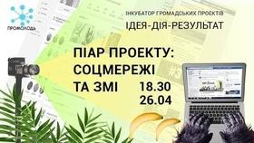 """Учебная встреча """"Пиар проекта: работа с соцсетями и СМИ"""""""