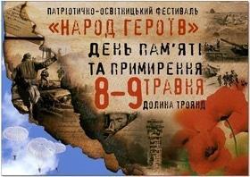 'Майовка' - Патріотично-освітницький фестиваль 'Народ Героїв'