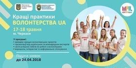 """Всеукраинский семинар """"Лучшие практики волонтерства UA"""""""