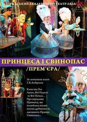 """Театр - Спектакль """"Принцесса и Свинопас"""""""