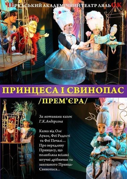 Театр - Спектакль 'Принцесса и Свинопас'