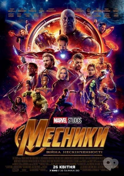 Фильм - Мстители: Война Бесконечности