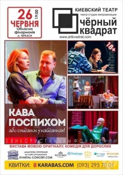 Театр - Спектакль театра 'Черный квадрат' – 'Кофе впопыхах или Завтрак в наручниках'