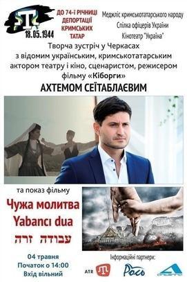 Фільм - Перегляд фільму 'Чужа молитва' та творча зустріч із Ахтемом Сеїтаблаєвим