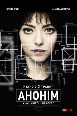 Фільм - Анонім
