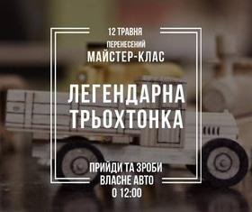 'Маевка' - Мастер-класс 'Легендарная 'трехтонка'