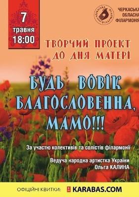 'Маевка' - Концерт ко дню матери