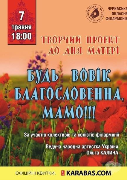Концерт - Концерт до дня матері