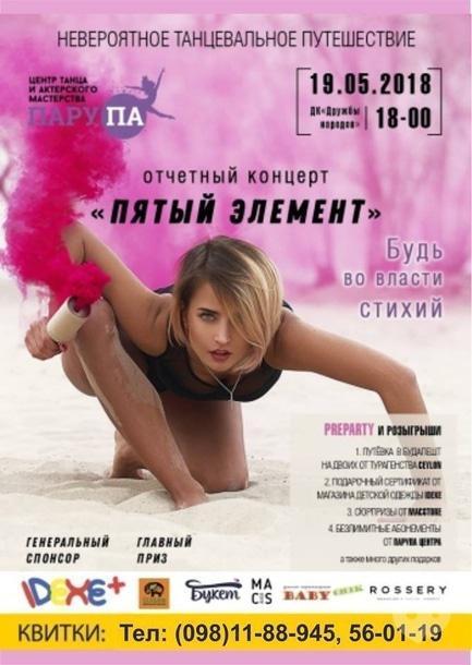 Концерт - Отчетный концерт 'Пятый Элемент'
