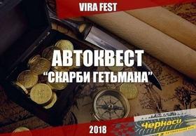 """Афиша 'Автоквест """"Сокровища гетмана""""'"""